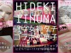 松本市美術館「飯沼英樹 闘ウ女神タチ」展限定商品