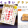 れぇずんくっきい「日本一の手みやげ」グランプリ受賞