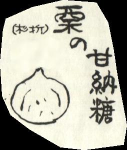栗の甘納糖