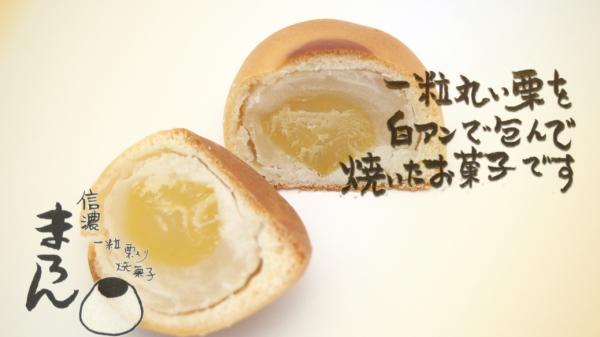 信州の栗をお菓子にしました。一粒栗菓子「信濃まろん」です。