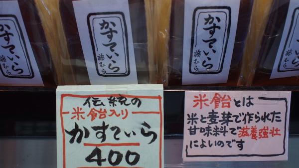 伝統の米飴入りかすていら