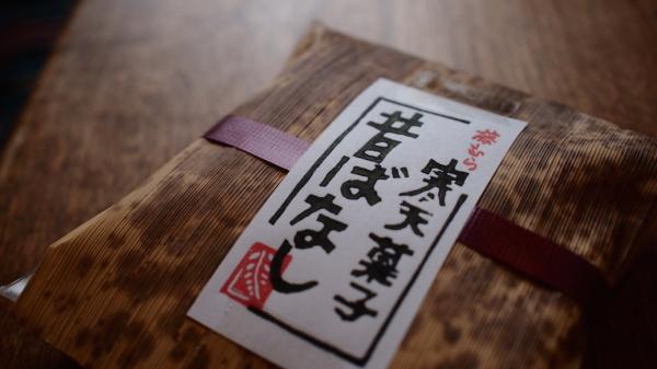笹の葉に包まれたむかしなつかしのスタイルです。