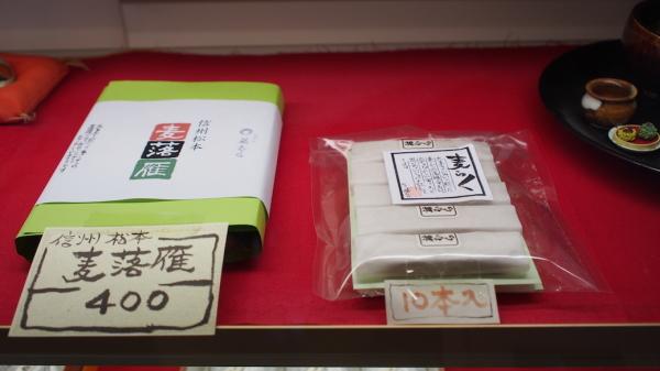 信州松本の麦落雁です