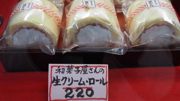 和菓子屋さんの生クリーム・ロール 220円