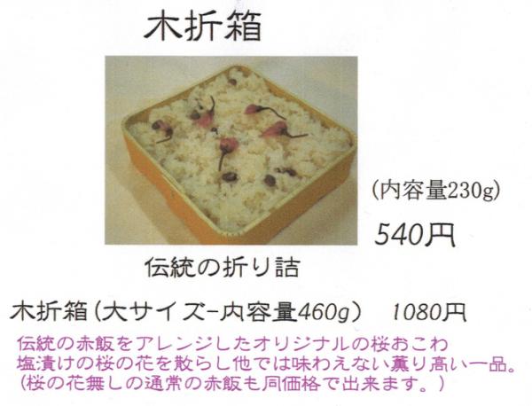 赤飯木折箱