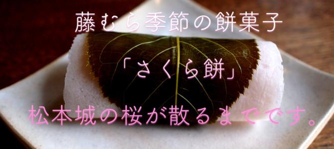 さくら餅 〜お城の桜とともに〜