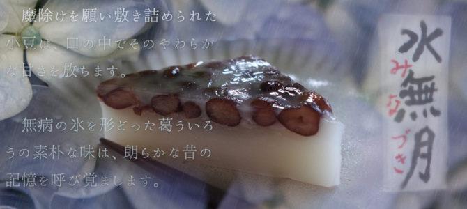 水無月 〜葛ういろう〜