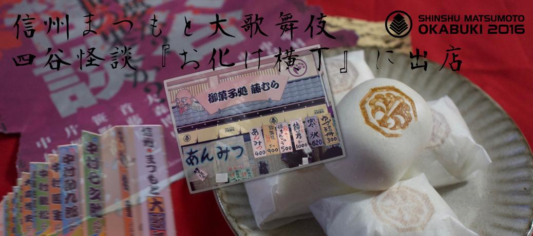 信州まつもと大歌舞伎2016