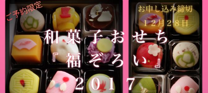和菓子おせち「福ぞろい」2017