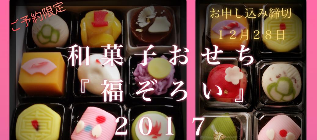 和菓子おせち「福ぞろい」2017予約受付中