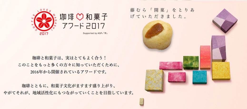 「珈琲♡和菓子アワード2017」