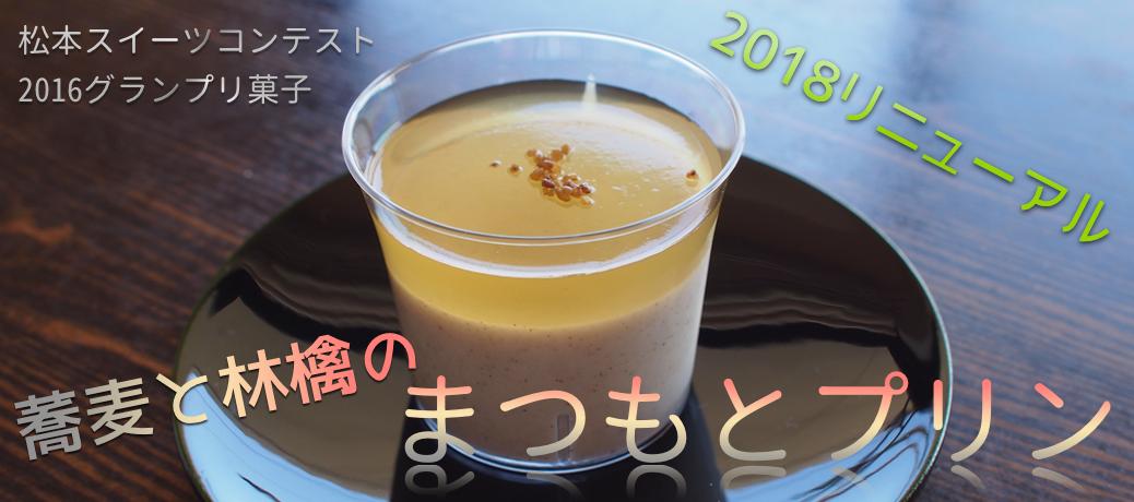 蕎麦とりんごの「まつもとプリン」リニューアル