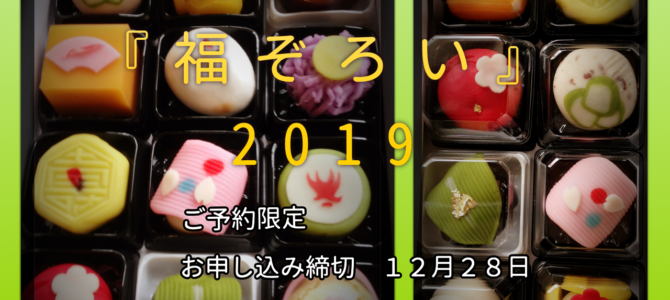 和菓子おせち「福ぞろい」2019