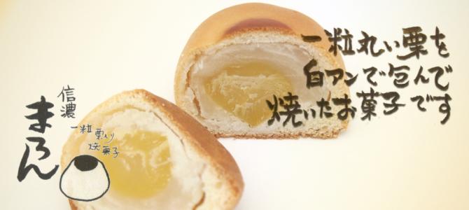 一粒栗菓子「信濃まろん」
