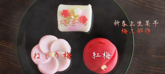 新春の上生菓子です