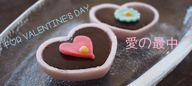 愛の最中 バレンタインの季節にどうぞ