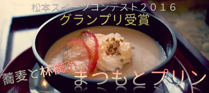 松本スイーツコンテストグランプリ受賞「まつもとプリン」