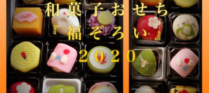 和菓子おせち「福ぞろい」2020 予約受付中